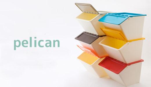 片手で出し入れ簡単!見た目も可愛い収納ボックス「pelican(ペリカン)」