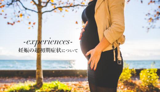 ベビ待ちママさん必見!私が経験した妊娠の超初期症状