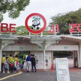 神戸私立王子動物園