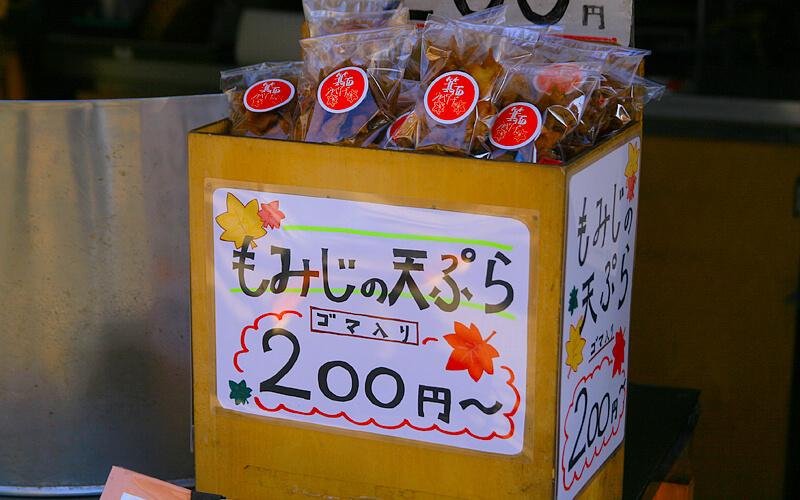 もみじの天ぷら売店