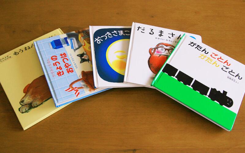 買った絵本5冊