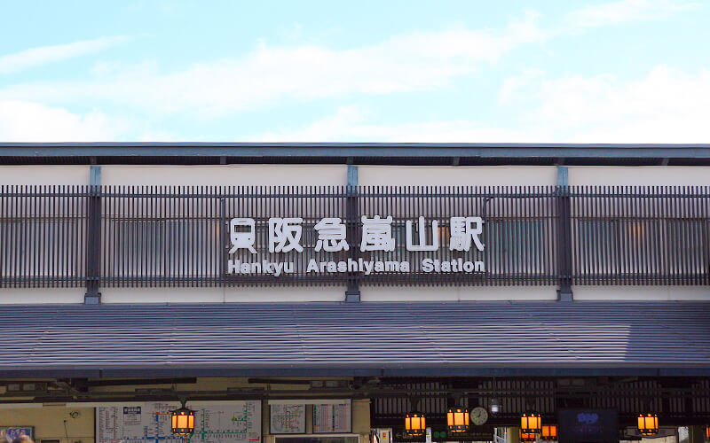 阪急嵐山駅
