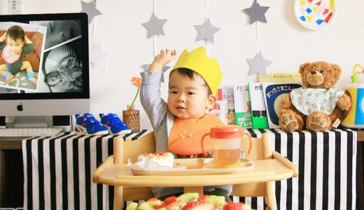 1歳の誕生日はオシャレに飾り付けて最高の一日にしよう