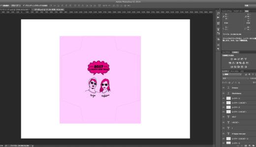 ワコムのペンタブ「Intuos Draw」で描いたイラストを使ってポチ袋(お年玉袋)を自作する