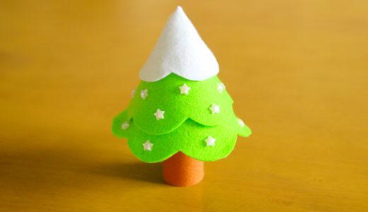 簡単で可愛い!フェルトで作るクリスマスツリー