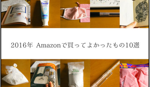 【2016年】Amazonで買ってよかったもの10選と一年の振り返り