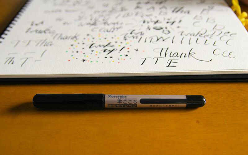 呉竹の筆ごこち