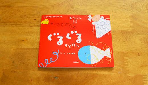 【2歳の男の子】誕生日プレゼントで実際に貰ってよかったもの、買ってよかったもの5選