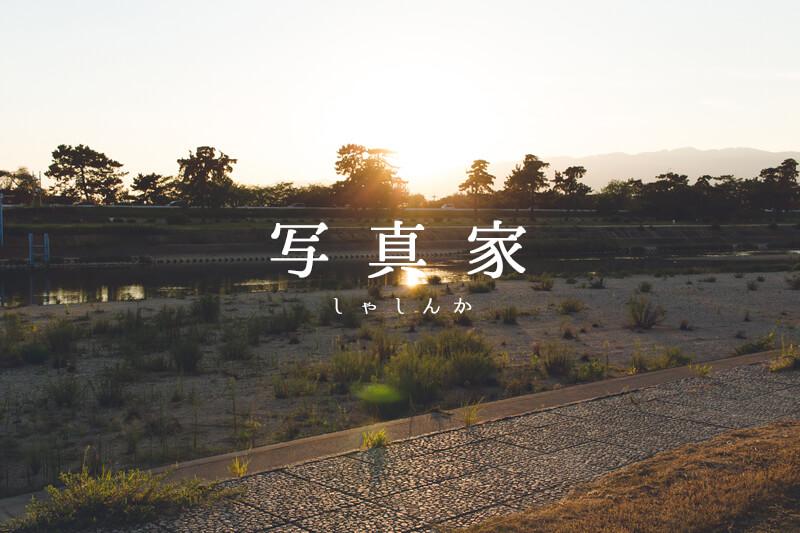 【カメラ女子必見!】イケてる日本のプロ写真家3名を私が選びました