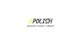 POLISH大きいロゴ