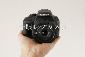 一眼レフカメラ画像