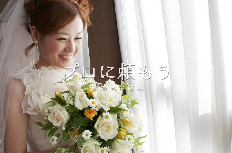 結婚式の撮影は式場が契約しているカメラマンにお願いしたほうがいいその理由とは