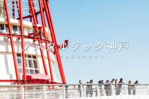 神戸ポートタワー画像