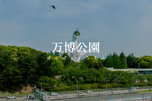 万博公園太陽の塔画像