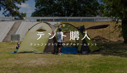 テントファクトリーのダブルドームテントを今年の夏のキャンプデビューに向けて購入しました!