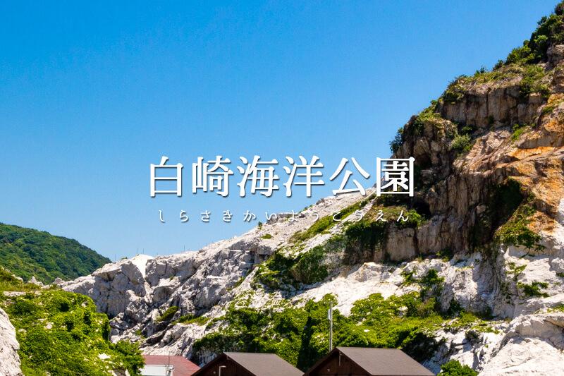 日本のエーゲ海と言われる白崎海洋公園