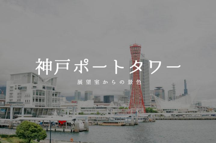 神戸ポートタワーの画像