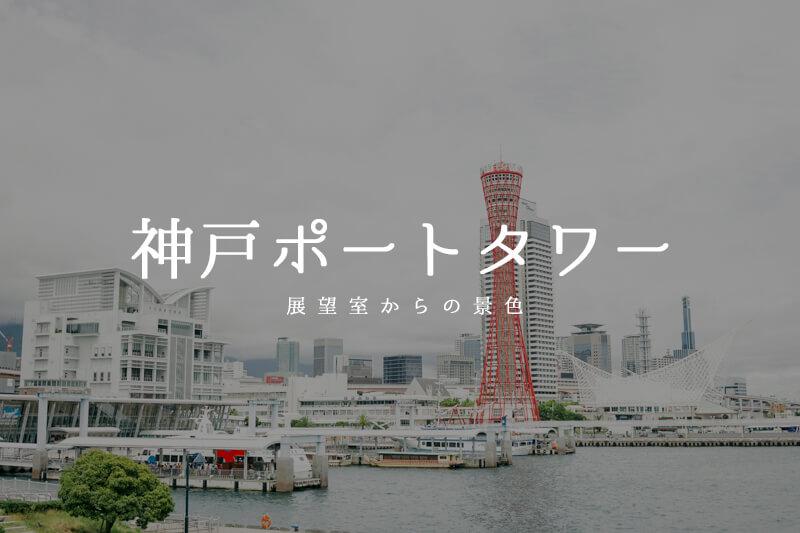 神戸ポートタワー展望室からの景色