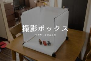 撮影ボックス画像