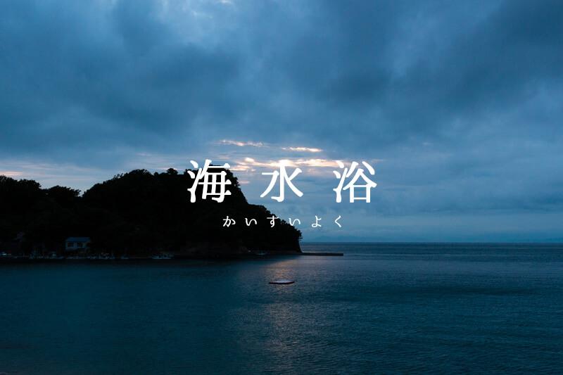 【西伊豆】写真でみる岩地海水浴場と民宿の万翠