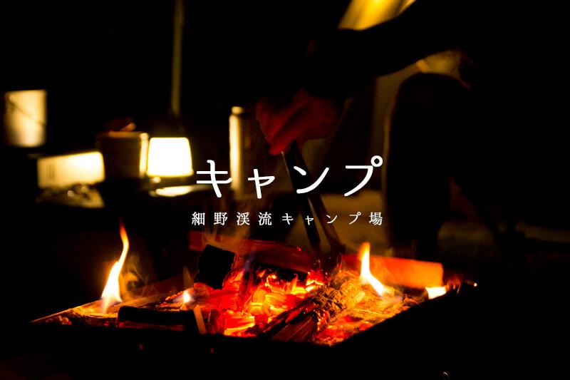 真夏のキャンプは過酷!細野渓流キャンプ場でキャンプデビュー