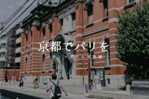 京都でパリをの画像