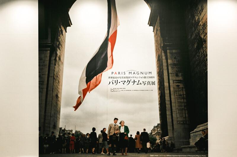 京都でパリを感じる「パリ・マグナム写真展」