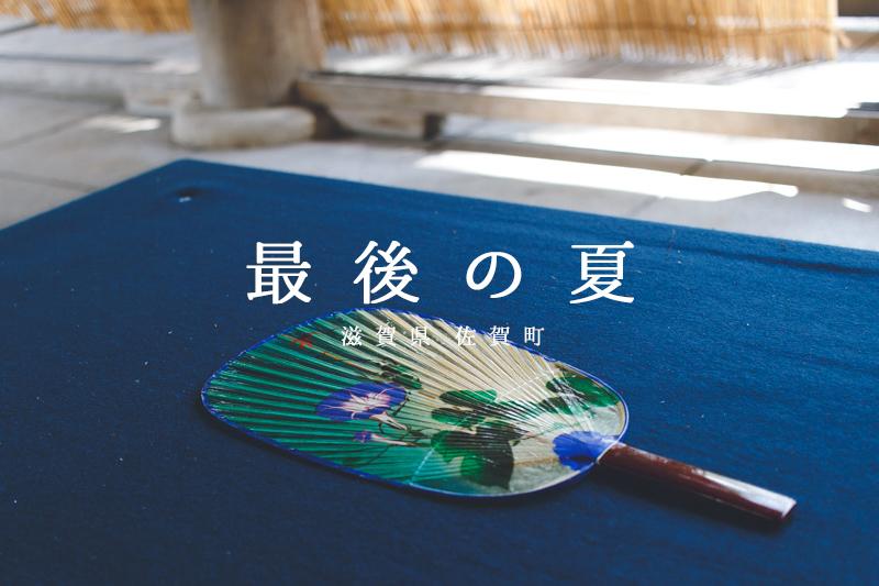 滋賀県の多賀町へ最後の夏を感じる旅