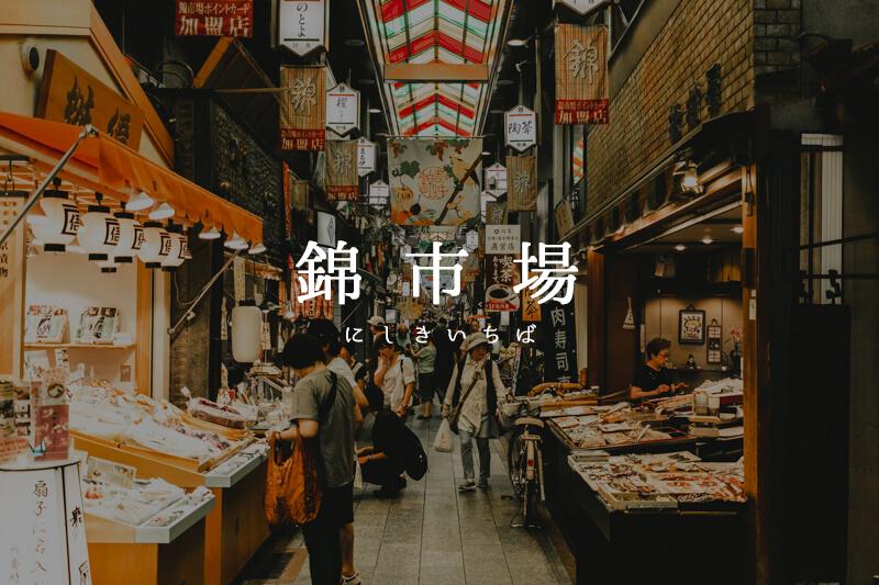 錦市場から京都文化博物館へカメラと散歩と食べ歩き