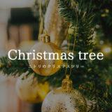 クリスマスツリーはニトリがオススメ!安っぽくないオシャレでステキなクリスマスツリー【レビュー】