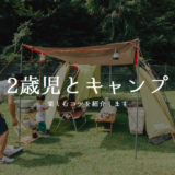 2歳児とキャンプ