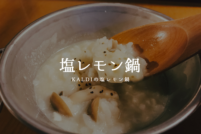 KALDI塩レモン鍋