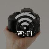 Canon EOS Kiss X7でFlashAirのWi-Fiを使ってiPhoneに写真を転送する方法