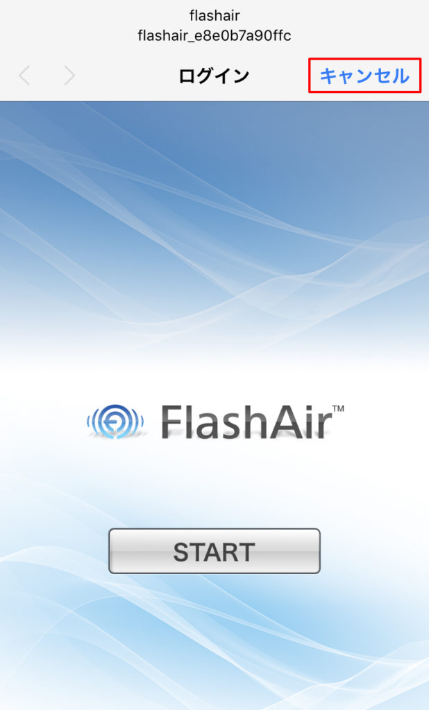 FlashAirの画面