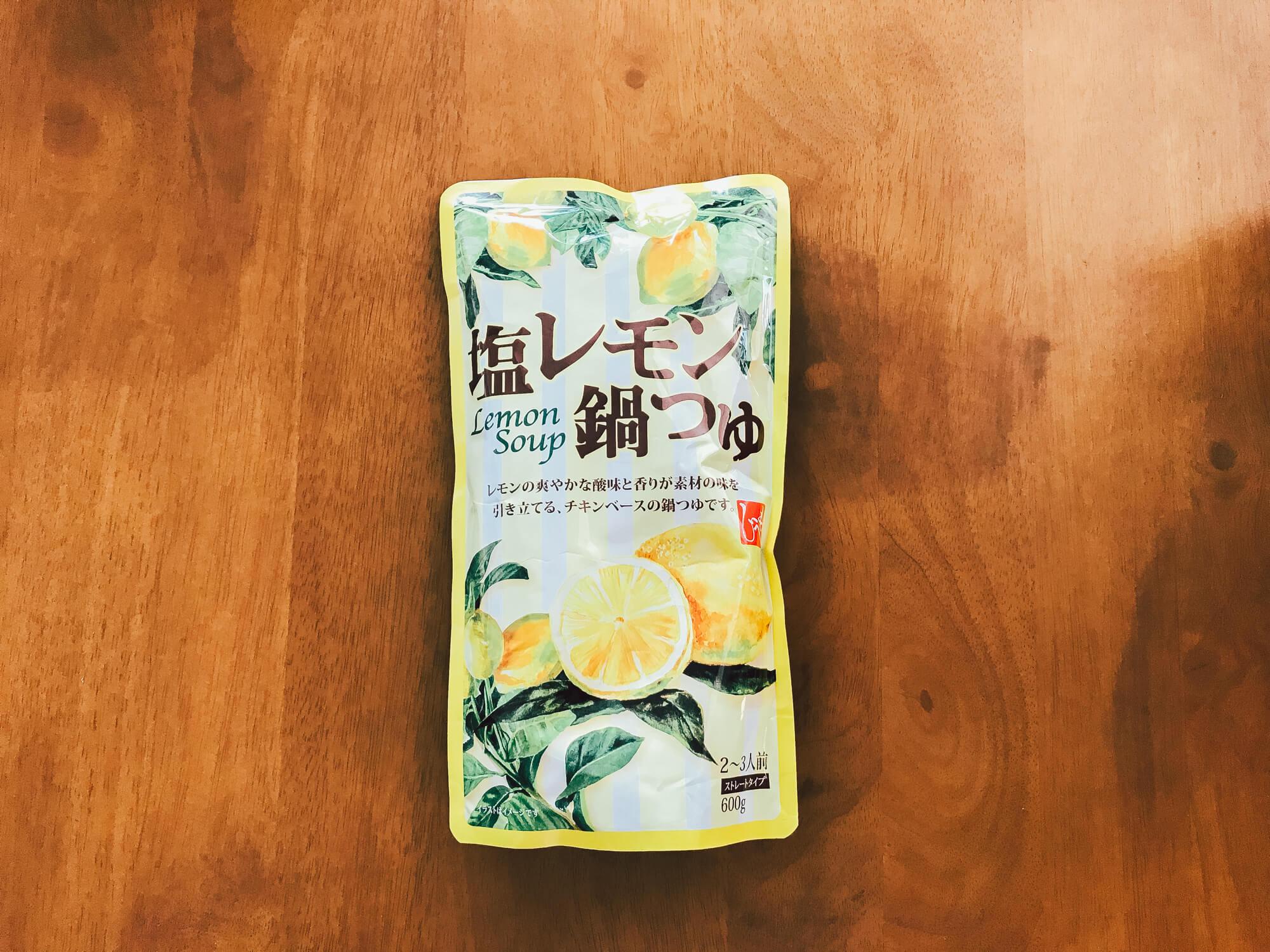 塩レモン鍋つゆストレート