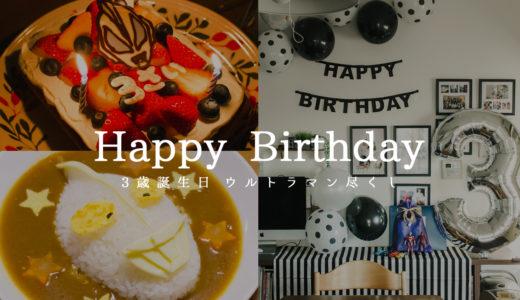 【3歳の誕生日】部屋の飾り付けとウルトラマン尽くしのお祝い料理