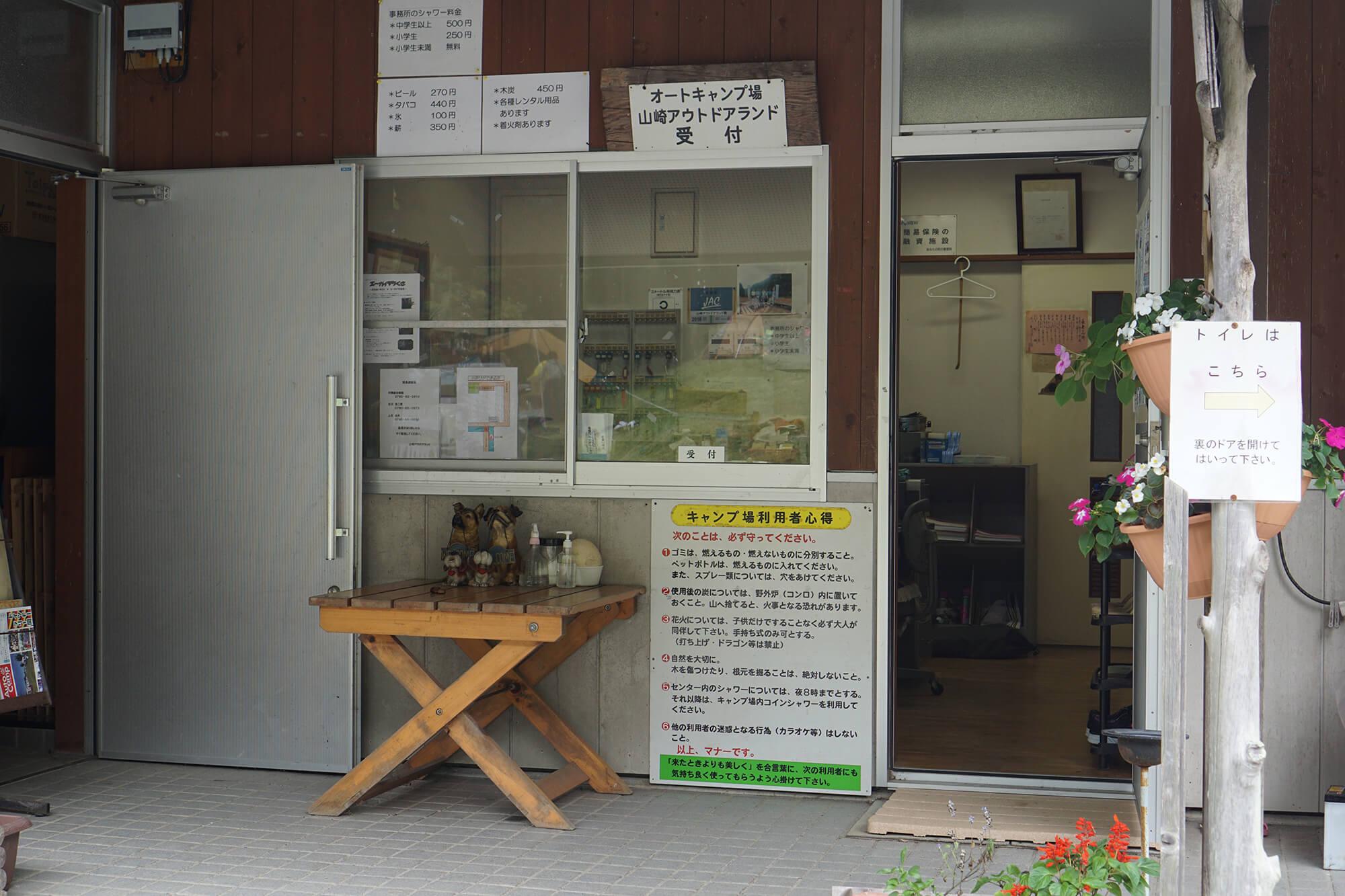 山崎アウトドアランド管理棟の写真